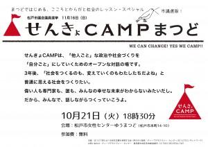 campm2
