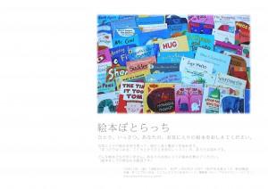 picturebooks
