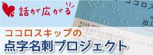 banner_tenji